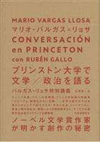 【書評】『プリンストン大学で文学/政治を語る バルガス=リョサ特別講義』