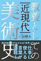 【書評】『教養としての近現代美術史』三田晴夫著