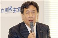 立民・枝野代表「絶対逃がさない」 首相や菅長官の責任ただす
