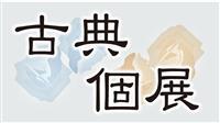 【古典個展】大阪大名誉教授・加地伸行 中国は「砂上の楼閣」
