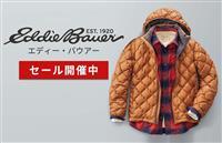 エディー・バウアーの冬物セールを開催!人気ダウンも10~20%オフ