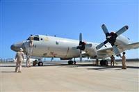 中東派遣の海自P3C部隊が活動開始 21日から哨戒
