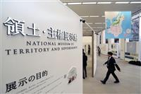 【動画あり】領土・主権展示館を報道向けに公開 最新技術も導入