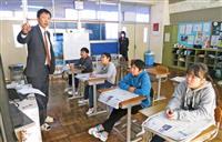 新聞の働きや読み方学ぶ 茨城・石岡で出前授業