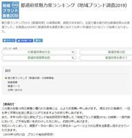 都道府県魅力度ランキング、31位以下をHPから削除