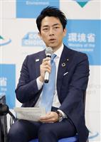 「出資は日本、建設は中国。おかしい」小泉環境相が海外支援案件に異論