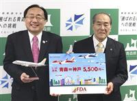 FDA青森-神戸便就航へ 3月29日から、1日1往復