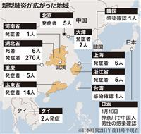 中国新型肺炎 死者6人に 感染者は300人超