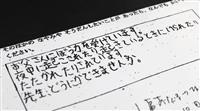 千葉・野田女児虐待死事件1年(下)守れなかった「ひみつ」の約束