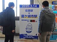 佐貫駅→龍ケ崎市駅 改称は3月14日 JR常磐線