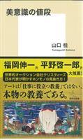 【書評】山口桂著「美意識の値段」 人を魅了してやまないオークションの世界描写