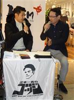 路上生放送、広島エフエムの挑戦