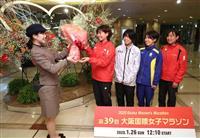 【大阪国際女子マラソン】選手村オープン ネクストヒロインら「自己ベスト狙いたい」