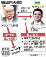 【トランプ弾劾】裁判、ボルトン氏ら尋問めぐり12時間超す駆け引き