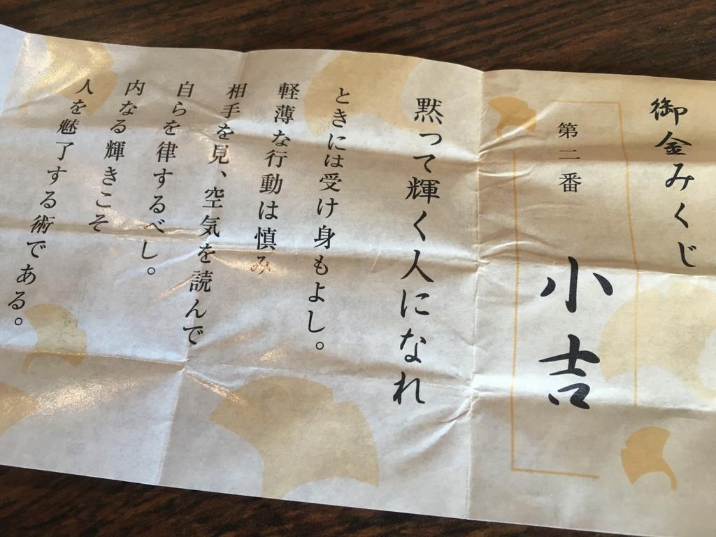 【Happy! Kyoto Life】今年、始めるつもりの「…