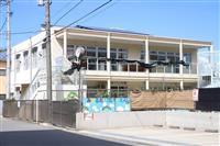 横浜市で進む保育所民間移管 運営の効率化狙い