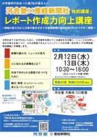 産経と河合塾が高3向け特別講座開催 大阪校で2月12&13日 レポート作成力磨く