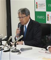 山口FG、愛媛銀と提携 船舶向け融資ノウハウ学ぶ 経営基盤強化へ布石