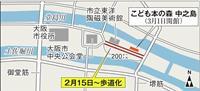 大阪・中之島「こども本の森」前を歩道化 2月15日から