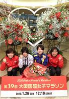 五輪設定記録突破なるか…大阪国際女子マラソン、記者会見からレース本番までネットで観戦