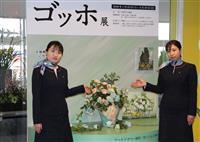 神戸空港にゴッホ作品「薔薇」オブジェ