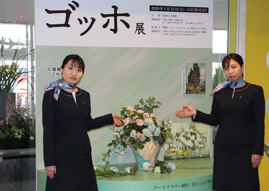 ゴッホの名作「薔薇」を忠実に再現したオブジェが設置された=神戸市の神戸空港到着ロビー