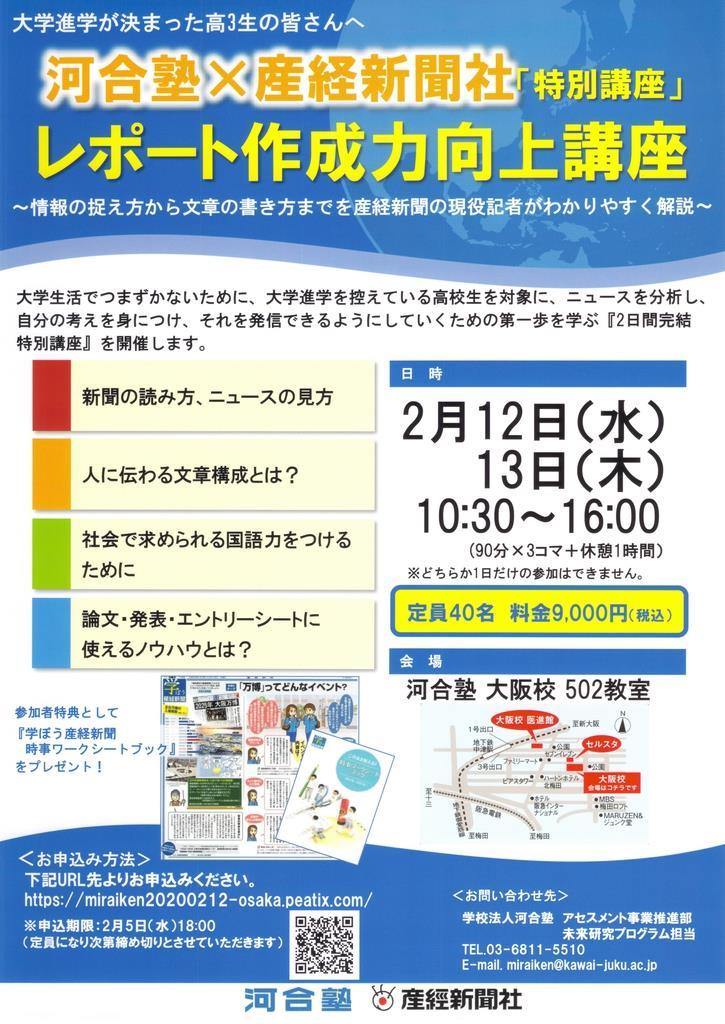 産経と河合塾が高3向け特別講座開催 大阪校で2月12&13日…