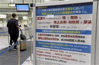 【新型肺炎】SNSでデマ拡散「武漢から関空入りした感染疑いの観光客が逃走」