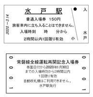 89駅の入場券いかが? 鉄道マンの思いも込め企画 JR東日本 常磐線全線再開を記念