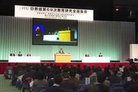日教組の教研集会始まる 教育実践例報告 にじむ政治色