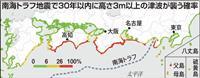 南海トラフ地震の津波確率 71市区町村で「非常に高い」 国が初公表