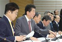 新型肺炎 首相「感染防止に全力」 関係閣僚会議で指示