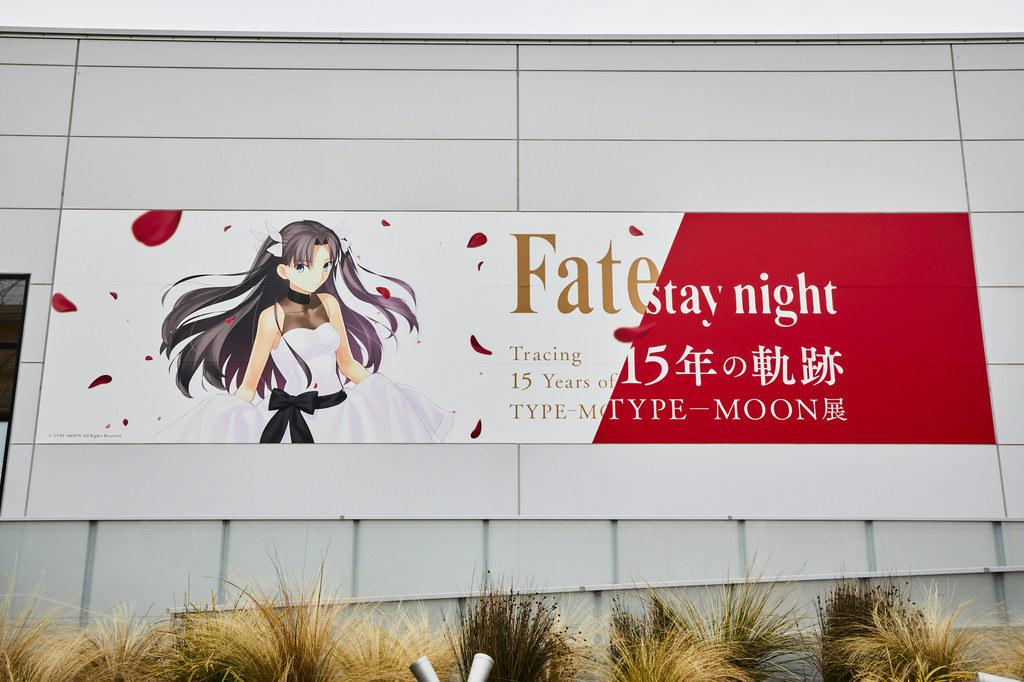 来場者数45,000人突破! 『TYPE-MOON展 Fate/stay nigh…