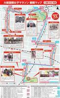 大阪国際女子マラソンを倍楽しむ 観戦お薦めスポット