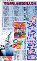 平成関西サブカル史(10)「あまちゃん」ブームに乗り遅れた大阪(平成25年4月)