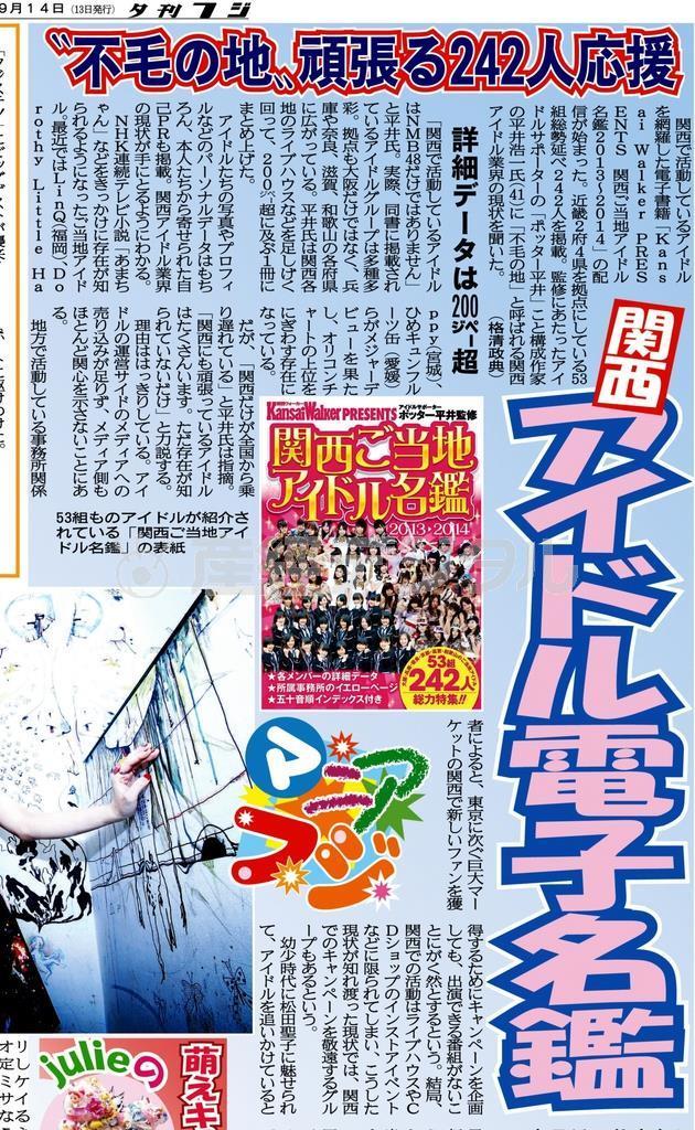 関西のご当地アイドルを網羅した電子書籍を報じる夕刊フジの紙面