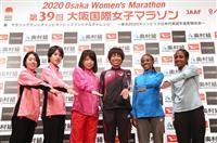 【動画・大阪国際女子マラソン】有力選手が会見 小原「ベストを出し尽くす」、松田「自分を…