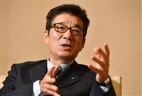万博のインフラ対策で大阪市長「橋ありきではない」