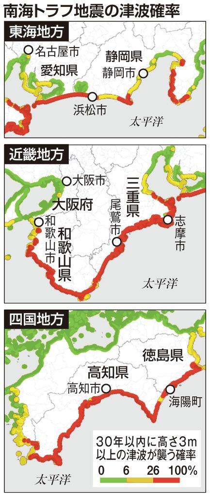 南海トラフ地震の津波 東海、近畿、四国で高い確率