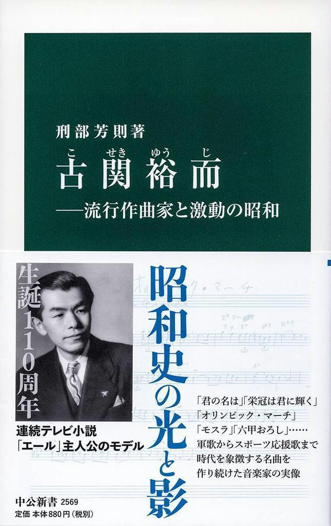 【本ナビ+1】『古関裕而 流行作曲家と激動の昭和』 作品の原…