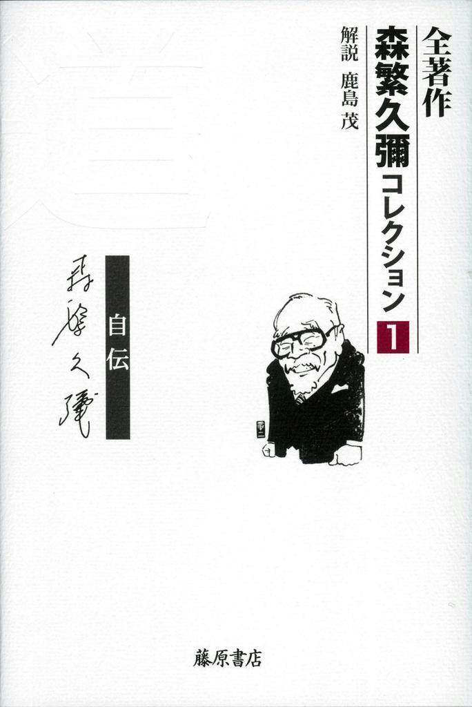「森繁久彌コレクション」刊行開始