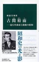 【本ナビ+1】『古関裕而 流行作曲家と激動の昭和』 作品の原風景は故郷・福島 詩人・和…