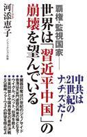 【編集者のおすすめ】『世界は「習近平中国」の崩壊を望んでいる』河添恵子著 日本弱体化進…