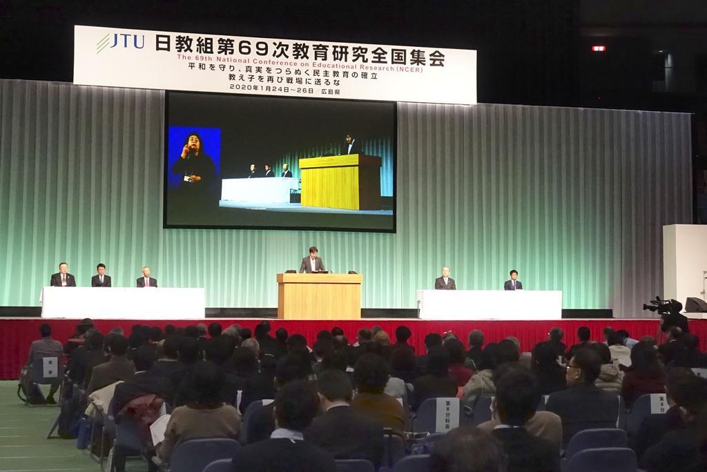 広島市で始まった日教組の第69回教育研究全国集会=24日午前