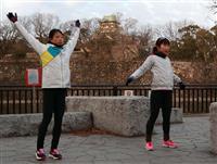 【大阪国際女子マラソン】ヤマダ電機の先輩と後輩「一緒に積極的なレースを」