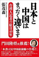 【産経の本】『日本と中国はまったく違います』張茂森著 反中国最前線からの告発