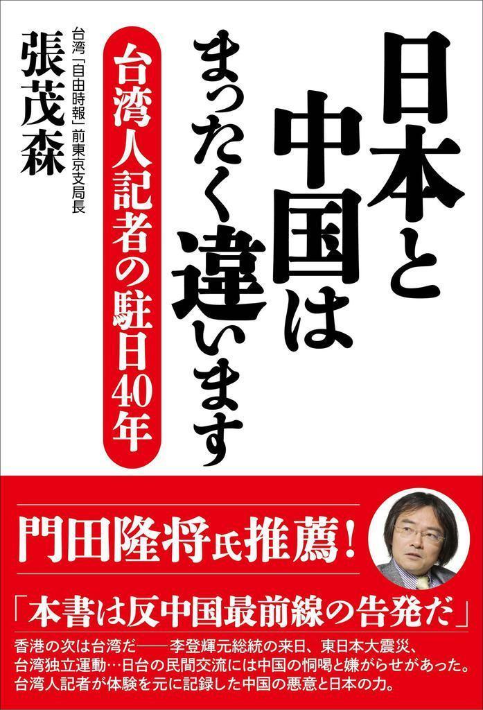 【産経の本】『日本と中国はまったく違います』張茂森著 反中国…