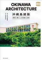 【書評】文筆家・木村衣有子が読む『沖縄島建築 建物と暮らしの記録と記憶』