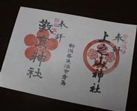 【御朱印巡り】新潟県魚沼市・教育神社 合格祈願の参拝者相次ぐ
