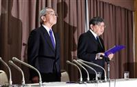 1億5200万円を不正受給か 全日本吹奏楽連盟が事務局長ら懲戒解雇